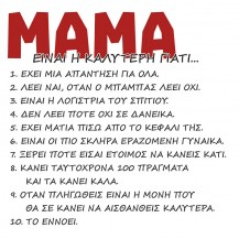 Η μαμά